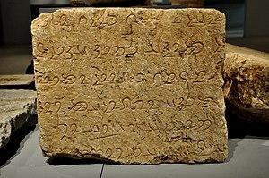 Paikuli inscription - Stone block with Paikuli inscription