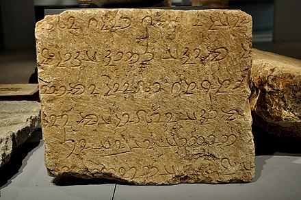 Middle Persian text written in Inscriptional Pahlavi on the Paikuli inscription from between 293 and 297. Slemani Museum, Iraqi Kurdistan. Stone block with Paikuli inscription.JPG