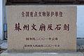 Suzhou Wenmiao 2015.04.23 15-49-42.jpg