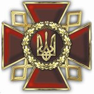 Ukraine prison ministry - The symbol of the State Penitentiary Service of Ukraine