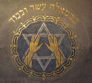 Priestly Blessing - Mosaic in the synagogue of Enschede