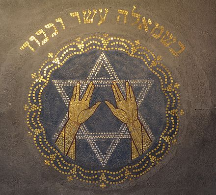 Kohanim's hands: Priestly Blessing gesture depicted on an Mosaic in the synagogue of Enschede Synagoge, Enschede, Mozaiek.jpg