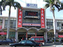 TRA Changhua Station 01.jpg