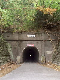Tai-Yuan Tunnel02.jpg