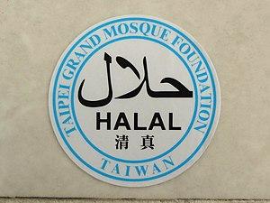 Taipei Grand Mosque Foundation Halal sticker 20170925.jpg