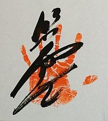 Terunofuji Tegata original