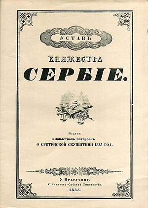 "Constitution of Serbia - Front page of the ""Candlemas constitution"" of 1835"