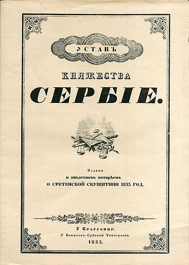 Datoteka:The Constitution of 1835.JPG