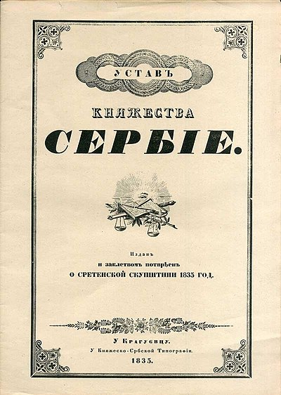 Constitution of 15 February 1835. The Constitution of 1835.JPG