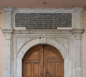 Islam in Greece - Image: The Imaret gate Kavala