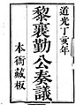 The Petitions to the Emperor and Letters of Li Shixu.JPG