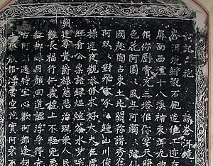 The Shanhua Tablet.jpg