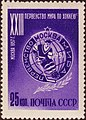 The Soviet Union 1957 CPA 1982 stamp (Championship Emblem).jpg