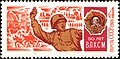 The Soviet Union 1968 CPA 3656 stamp (Officer, Storming of the Reichstag (Berlin) and Order of Lenin (Komsomol and World War II)).jpg