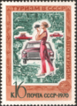 The Soviet Union 1970 CPA 3942 stamp (Automobile Tourism. Automobiles and Woman Photographer).png