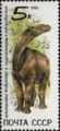 The Soviet Union 1990 CPA 6241 stamp (Paraceratherium).png