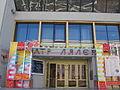 Theater of puppetry, Minsk1.JPG
