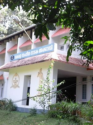 Kerala Sangeetha Nataka Akademi - Inside the academy compound