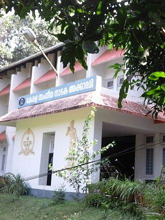 Kerala Sangeetha Nataka Akademi - Inside the academy compound