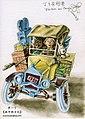 Tintin in the Congo-画中的日记-罗一丁.jpg