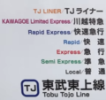 Tobu Tojo Service Type.png