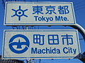 Tokoyo Metoro Machida City Country Sign2.JPG