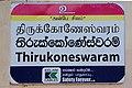Trincomalee .- Koneshwarama Temple.jpg