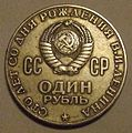USSR 1970 -LENIN CENTENNIAL ROUBLE b - Flickr - woody1778a.jpg