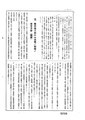 US Initial Post-Surrender Policy for Japan (SWNCC150-4) Provisional translation.pdf