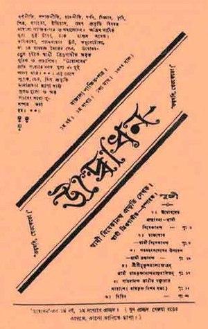 Udbodhan - Udbodhan 1899 first issue front page