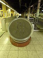 Ueno-sta-Ishikawa-takuboku.JPG
