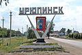 Uryupinsk 002.jpg