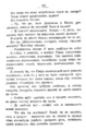 V.M. Doroshevich-Collection of Works. Volume VIII. Stage-165.png