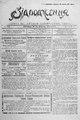 Vidrodzhennia 1918 162.pdf