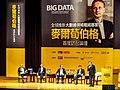 Viktor Mayer-Schönberger Big Data Forum 20140610 3.jpg