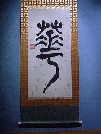 Tokugawa Nariaki - Image: WLA lacma Flower Calligraphy by Lord Tokugawa Nariaki