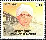 Walchand Hirachand 2004 stamp of India.jpg