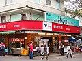 Wanjia Spa Inn, Wulai, Taiwan.JPG