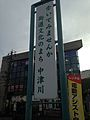 Welcoming board in front of Nakatsugawa Station.jpg