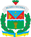 Coat of arms of Велика Багачка