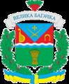 Welyka Bahachka gerb.png