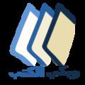 Wikibooks-logo-ar.png