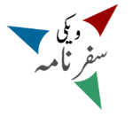 The current Wikivoyage logo