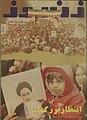 Zan-e Rooz magazine cover, Issue 708.jpg