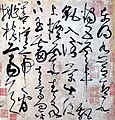 Zhang Xu Gu Shi Si Tie.jpg