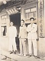 Zhuang meng hou and fellows.jpg