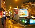 """МАСЛЕННИЦА"" - 1 марта 2009, Moscow, Russia. - panoramio - Oleg Yu.Novikov (4).jpg"