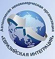 АНО «Евразийская интеграция».jpg