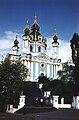 Андреевская церковь. Киев.jpg