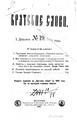 Братское слово. 1891. 19.pdf
